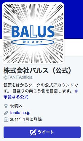 株式会社バルス