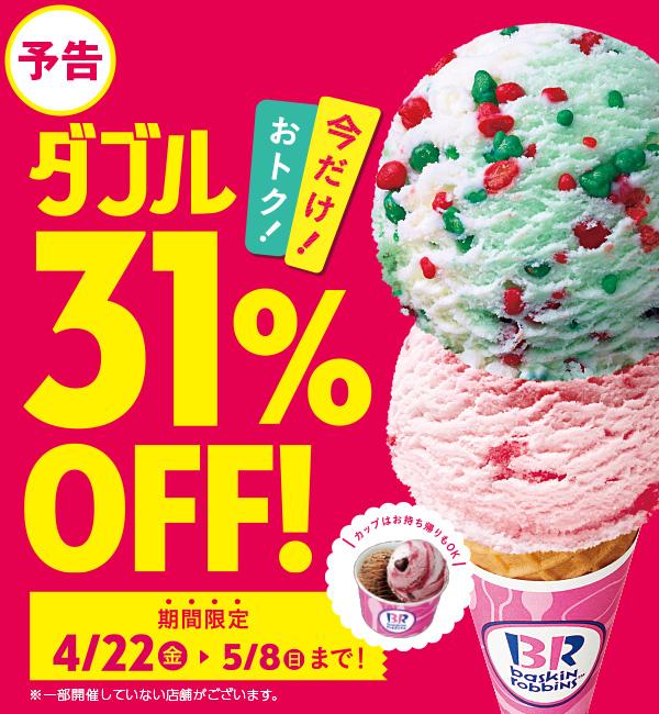 ポッピングシャワー☆パチキャンMAX発表、熊本支援キャンペーンで31%オフ、ジャニーズWESTがCMするゾ♪