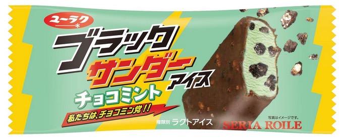 ブラックサンダーチョコミントアイスはいつからいつまで?