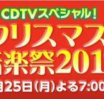 CDTVクリスマス音楽祭2017のタイムテーブルが発表されない理由