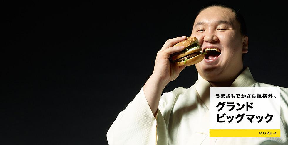 ギガビッグマックをさらに美味しくお得に食べる方法